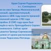 Храм Сергия Радонежского .jpg